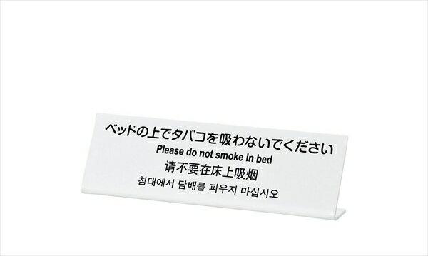 光  多国語プレート TGP6020−1  ベットの上でタバコを吸わないで  6-2236-1301  VPL0101