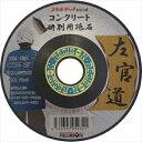 日本レヂボン(株) レヂボン 左官道 125×3×22 CC16 [ SKD...