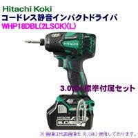 日立工機18Vコードレス静音インパクトドライバーWHP18DBL(2LYPK)(L)緑