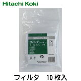 HiKOKI[ 日立工機 (hitachi) ]  コードレスクリーナ用 フィルタ 10枚入 【0033-9293】