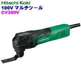 HiKOKI[ 日立工機 (hitachi) ]  100V マルチツール CV350V 【ケース付】