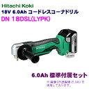 日立工機 18V 6.0Ah コードレス コーナードリル DN18DSL(LYPK)