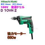 HiKOKI[日立工機] 変速ドリルD10VH2 【鉄工10mm 木工25mm】【H01】