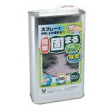 かんたん固まるくんスーパー 1kg(材料のみ)(2-4m2(平方メートル)用)強度35%UP!砂利・土などの簡易固化用接着剤S-001(S001)アーバンテック