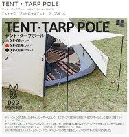 テント・タープポール(グレー)2本分Φ15X1710mm(3分割)XP-01[XP01]ドッペルギャンガーアウトドアDOPPELGANGEROUTDOORDOD
