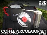 コーヒーパーコレーターセットRC1-468 [RC1468]ドッペルギャンガーアウトドアDOPPELGANGER OUTDOOR DOD