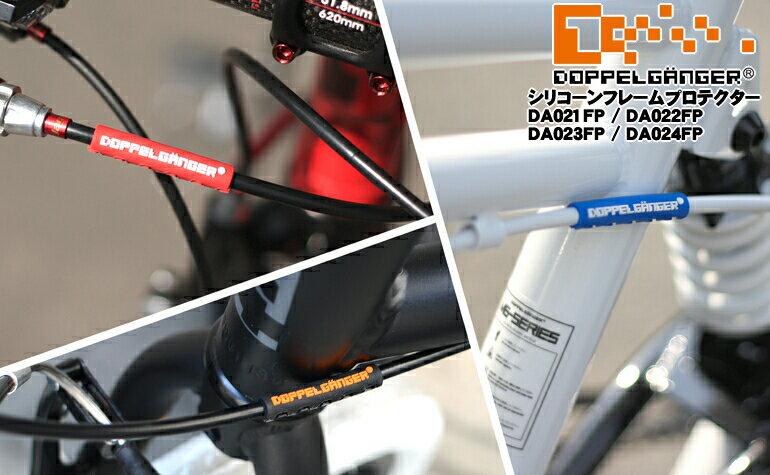 【楽天市場】シリコンフレームプロテクター(レッド ホワイト) Da023fp 自転車を傷から守り、スタイリッシュに