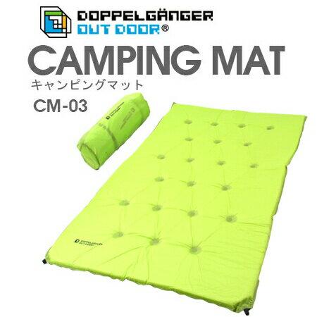 방수 소재 캠핑 매트 (더블) (2 인용)에 어 매트 (라임 그린) 캠프와 사내 박도 ♪ CM-03 CAMPING MAT ドッペルギャンガーアウトドア DOPPELGANGER OUTDOOR