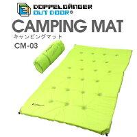 耐水素材キャンピングマット(ダブル)(2人用)エアーマット(ライムグリーン)キャンプや社内泊にも♪CM-03[CM03]CAMPINGMATドッペルギャンガーアウトドアDOPPELGANGEROUTDOOR