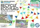 楽天リサイクルエコフラッグRE1-148 [RE1148]RECYCLE ECO FLAG[みどり基金タイアップ商品]1製品販売に付10円寄付ドッペルギャンガーアウトドアDOPPELGANGER OUTDOOR