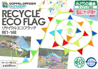 RECYCLE ECO FLAG color : multi [RE1-148] [RE1148] DOPPELGANGER OUTDOOR [ green fund tie-up product] We donate 10 yen by 1 product sale.