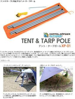 Tent & tarp pole XP-01 [XP01] doppelganger outdoor DOPPELGANGER OUTDOOR DOD