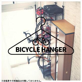 自行車·衣架(黑色)自行車貯藏架(自行車衣架)Biycycle Hanger安全地是確實的,并且總結在省空間收藏心愛的汽車和工具。用鋼鐵框方式組裝簡單。 DKS304-BK[DKS304BK]dopperugyanga DOPPELGANGER DPG