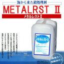 メタルレスト2は船舶のために開発されたリン酸を主成分とする酸性除錆防錆剤!高浸透であらゆる...