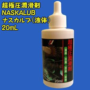 20mL携帯タイプ自転車やバイクのメンテに最適。【あす楽】少量携帯タイプ超極圧潤滑剤NASKALUB ...