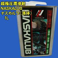 【あす楽】超極圧潤滑剤NASKALUB(ナスカルブ)1L(液体)NL1超高性能潤滑剤化研産業