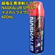 超極圧潤滑剤NASKALUB (ナスカルブ)スプレータイプ 420mL101 超高性能潤滑剤 化研産業 [P10]話題の強力潤滑剤同等品。