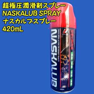 雨でも落ちにくく効果長持ち!金属摩耗に強い!超極圧潤滑剤NASKALUB (ナスカルブ)スプレータ...