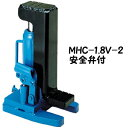爪付きジャッキ(安全弁付き)リターンスプリング無MHC-1.8V...