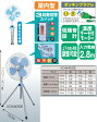 折りたたみ三脚式工場扇KO-N450E [KON450E]ハネ径Φ450mm(4枚樹脂製)日動工業業務用扇風機
