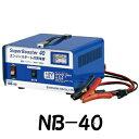 スーパーブースター4040A12V専用急速充電器NB-40[NB40]日動...