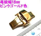 尾錠幅18mm 時計ベルト用 Dバックル プッシュ式観音開き 両開きタイプ ピンクゴールド色 ワンプッシュで時計バンドが緩む