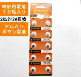 腕時計 交換用ボタン電池 LR521 AG0 379A 1シート(10粒入り)SR521SW互換 1.5V 番号付き配送で送料無料