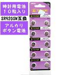 腕時計 交換用ボタン電池 LR920 AG6 371A 1シート(10粒入り)SR920SW互換 1.55V 番号付き配送で送料無料