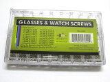 腕時計用・裏蓋ネジセット 以外に売っていない 腕時計用・裏蓋ネジセット ねじ 螺子 精密 種類本数多数 メガネ修理にも使える