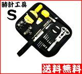 全国送料無料 時計工具セット S 取扱説明書付・太バンド対応工具やシリコンハンマーが付いてベルトメンテにも電池交換にも便利な13点 時計工具