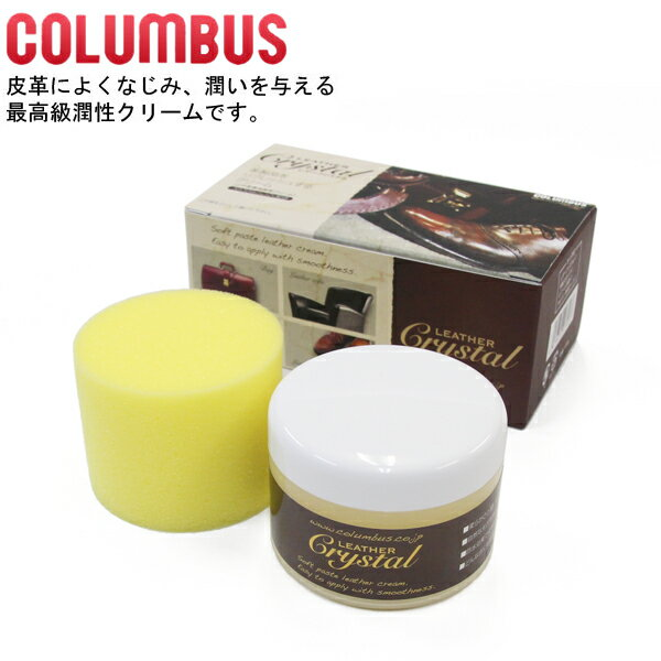 靴ケア用品・アクセサリー, 靴磨き COLUMBUSLEATHER CRYSTAL jojobawax MADE IN JAPAN