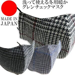 【quintetto(クインテット)】3D立体縫製 グレンチェック ウール 秋冬用 日本製 大人用 男女兼用 ユニセックス シャープなシルエット 布マスク