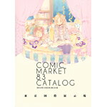 コミックマーケットカタログ 83