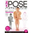 新ポーズカタログ 1女性の基本ポーズ編