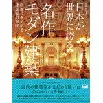 日本が世界に誇る名作モダン建築〜細部にまで宿る建築家の意匠〜
