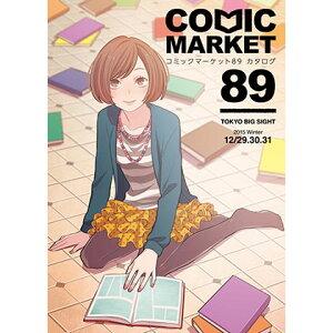 【予約受付中!!】コミックマーケット89カタログ 冊子版(コミケ カタログ 89)