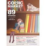 【予約受付中!!】 コミックマーケット89カタログ DVD-ROM版(コミケ カタログ 89 DVD-ROM版)