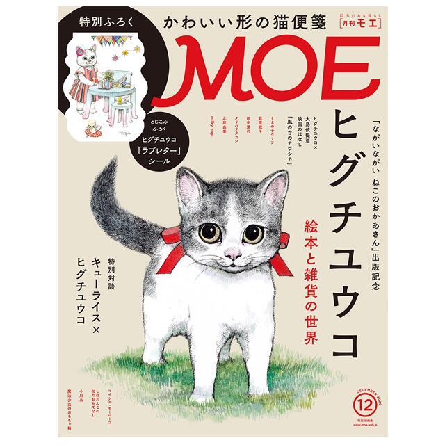 雑誌, その他 NEW MOE 202012