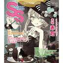 コミック画材通販 Tools楽天shopで買える「季刊SS(スモールエス) Vol.64」の画像です。価格は999円になります。