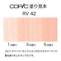 コピックチャオ(ciao)RV42