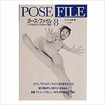 ポーズ・ファイル 8.上下からのアングルポーズ1800