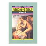 【カラー版】西洋絵画の主題物語 II 神話編