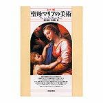 【カラー版】聖母マリアの美術