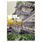 背景ビジュアル資料 7 城・甲冑・古戦場・武具