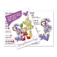 【限定品】おジャ魔女どれみコピックセットおんぷ・ももこ・ぽっぷカラー