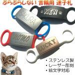 レーザー名入れ迷子札首輪用犬猫ペット