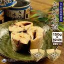 【20%OFF】 送料無料 さば水煮 150g×48缶 日本産原料使用 サバ缶 水煮 さば水煮缶 鯖