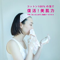 【ニキビ・角質・毛穴の黒ずみケア】泡立て洗顔ガーゼ洗顔タオルおふるん女子綿100%フェイスケア