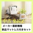 【中古・1年保証で安心】パラマウントベッド 介護ベッド 『楽匠Z』KQ-7331(キャスター付)本体+新品サイドレール2本+新品マットレス3点セット価格