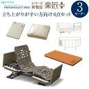 パラマウントベッド 電動ベッド 介護ベッド 楽匠プラス KQ-A6314 3モーションの介護用6点セット柔らかさをリーバーシブルのマットレスと便利な手すり付き問